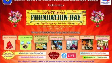 Photo of लायंस क्लब के स्थापना दिवस पर समाजसेवामूलक कार्यक्रमों का आयोजन