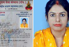 Photo of परशुराम सेवा संस्थान, राष्ट्रीय ब्राह्मण महासभा में कलकत्ता महानगर महिला अध्यक्ष के पद पर पूजा तिवारी को मनोनीत किया गया