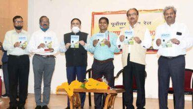 Photo of मधुबनी के नाहर निवासी विजय की कविता संग्रह 'कर्म पथ का राही' का पूर्वोत्तर सीमांत रेलवे के महाप्रबंधक ने किया विमोचन