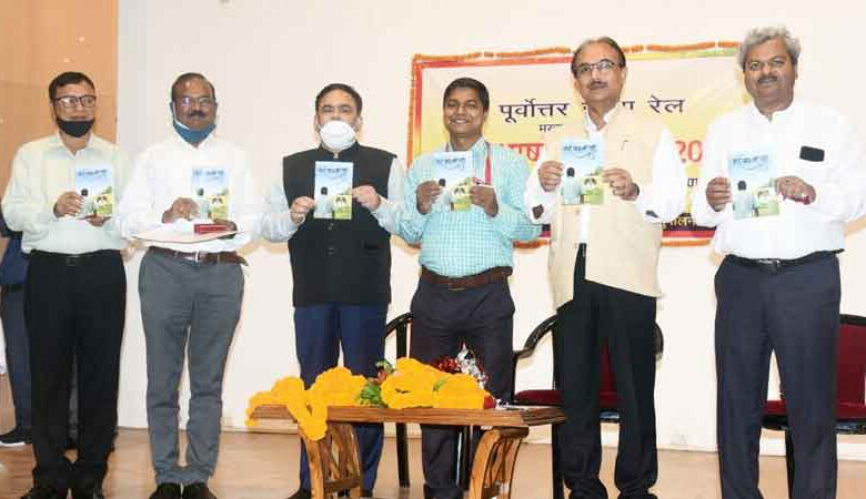 Northeast-Frontier-Railway-GM-Anshul-Gupta-and-other-senior-officials-releasing-a-collection-of-poems-by-railway-worker-Vijay-Kumar-Yadav.